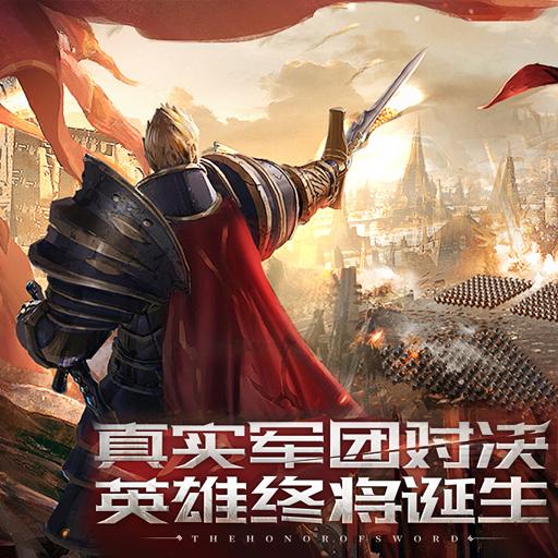 唯剑与荣耀不朽 《剑与英雄》4月30日荣耀上线