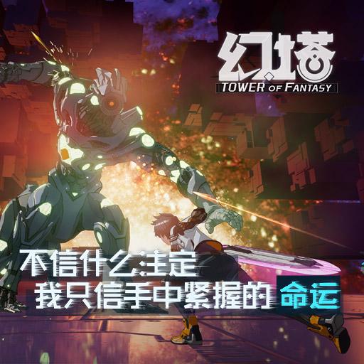 《幻塔》UE4引擎强大性能展现高品质游戏