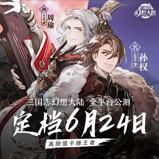 高颜值卡牌《三国志幻想大陆》公测定档6月24日