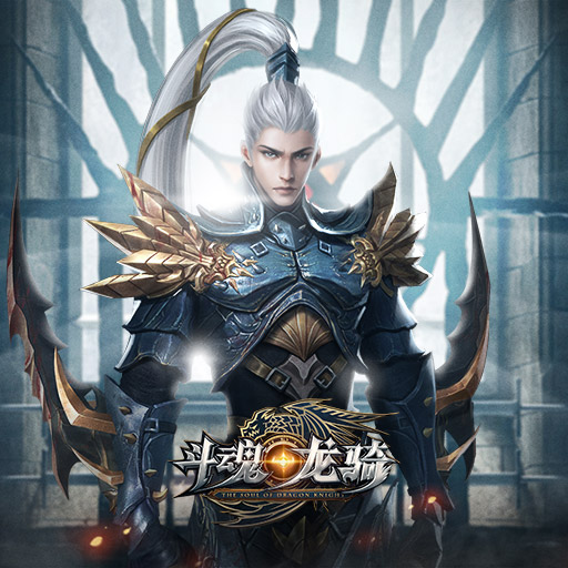 《斗魂龙骑》技能系统介绍