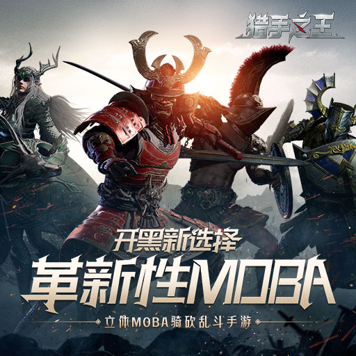 《猎手之王》预上线付费测试6月23日开战!