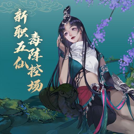 《新笑傲江湖》7月23日维护这个五仙有点毒!