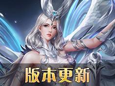 《天使之吻》版本更新内容