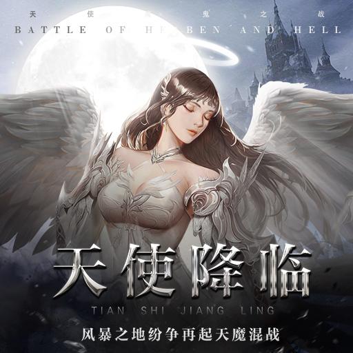 《天使之吻》8月3日不删档!神魔大战一触即发