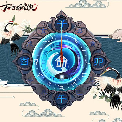 《太古妖皇诀》生命计时器之光阴镜