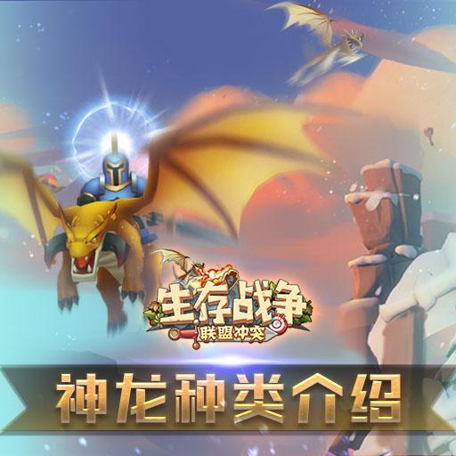 《生存战争》驯服巨龙为你而战