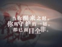 《放开那三国3》PV曝光 释放你的天命之力