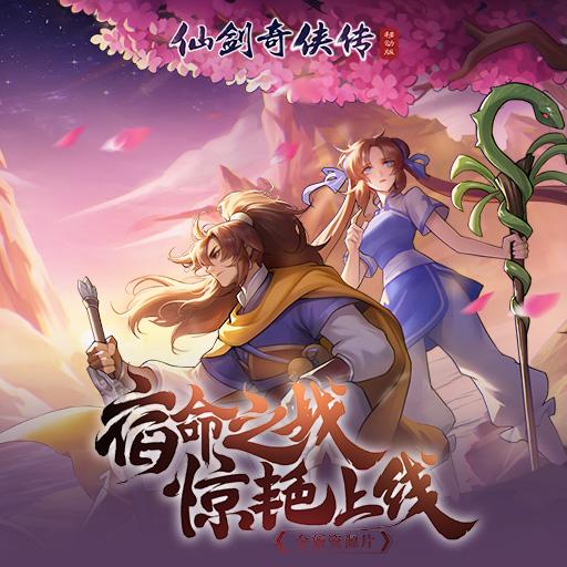 《仙剑奇侠传移动版》全新资料片:宿命之战