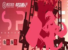 《时空猎人3》白菜彩金第一论坛预告 猜猜我是谁!?