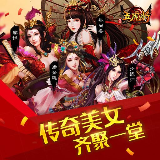 《蜂鸟五虎将》6月24日11时新服火爆开启
