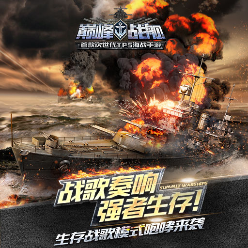 《巅峰战舰》获优秀军事游戏产品奖