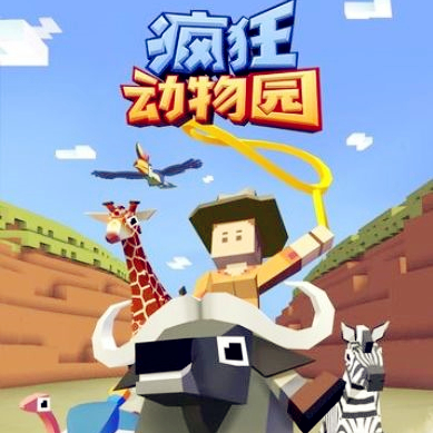 更惊险更刺激 《疯狂动物园》安卓版本即将上线