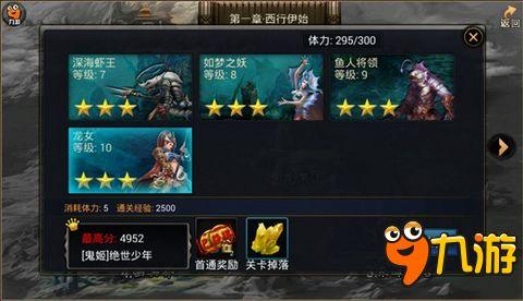 九游神魔官网