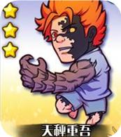我是火影新手卡_我是火影3星忍者卡牌:天秤重吾_我是火影_九游手机游戏
