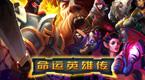 Glu出品五星级3DRPG大作:《命运英雄传》