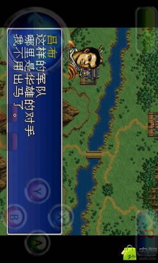 三国志英杰传中文版手游图片欣赏