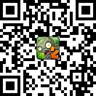 《植物大战僵尸2》官网二维码下载