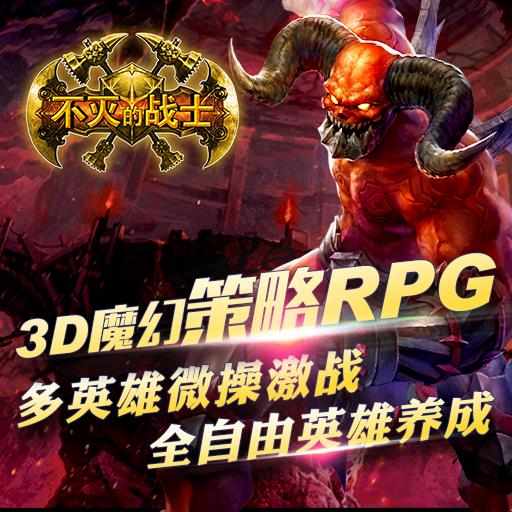 畅游公布3D手游不灭的战士 魔幻策略RPG