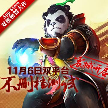 九游独家首发:太极熊猫最新版安卓下载