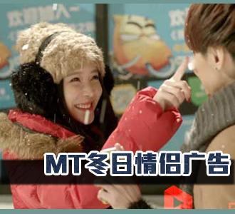 《我叫MT》冬日小清新情侣广告