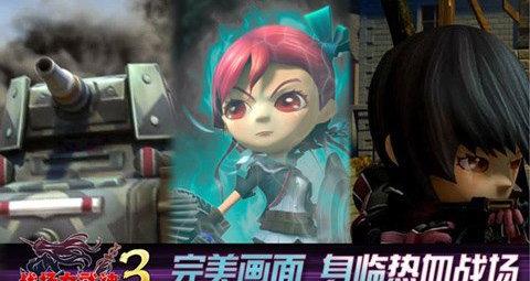 战场女武神3 海报