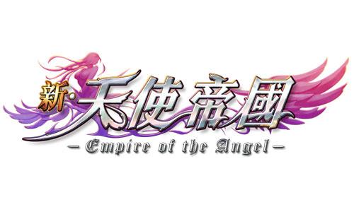 新天使帝国