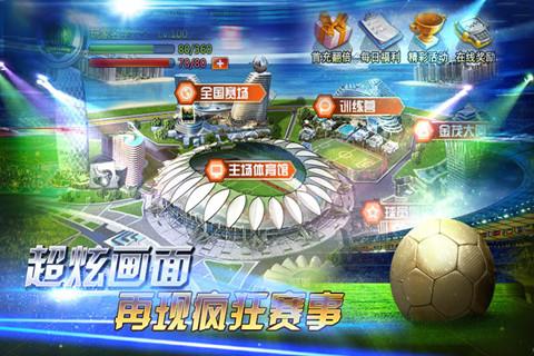 辉煌足球(图2)