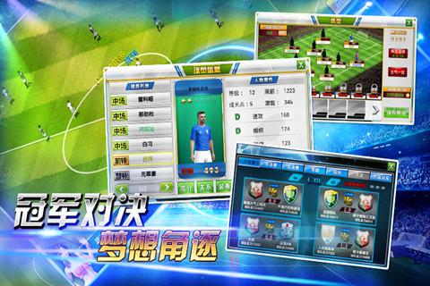 辉煌足球(图3)