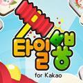 砰砰方块for Kakao