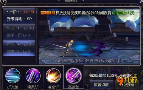 英雄之剑女剑士攻略