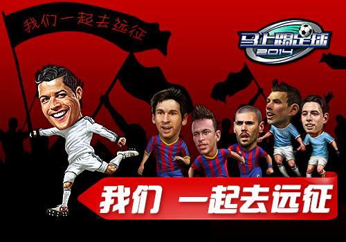 冰桶挑战 足球明星