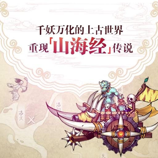 轩辕剑格斗版重现山海经神秘传说