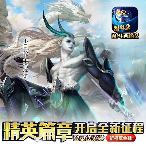 《乱斗西游2》10月14日游戏更新预告