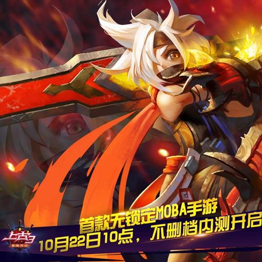 《上古3》最强MOBA手游10月22日首发巨献