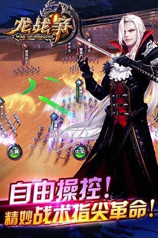 龙战争九游版图3