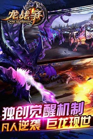 龙战争九游版图1