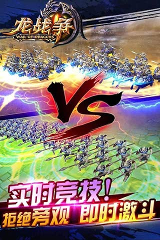 龙战争九游版图2