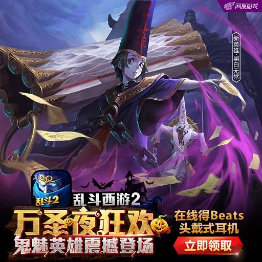 《乱斗西游2》10月28日游戏更新预告