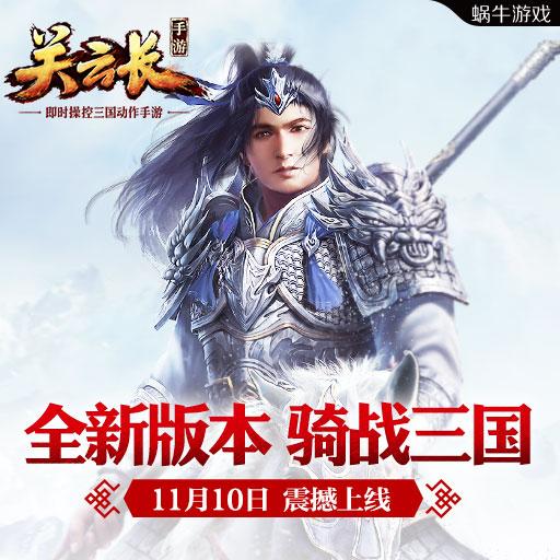 """《关云长》首部资料片""""骑战三国""""更新公告"""