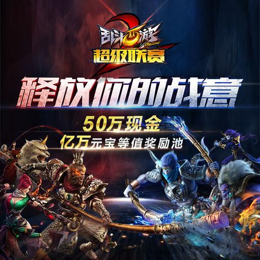 《乱斗西游2》超级联赛八强晋级赛周末正式打响