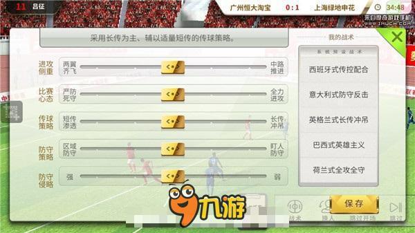 《中超风云》手游评测:不是策略格斗,是正版足球经营!