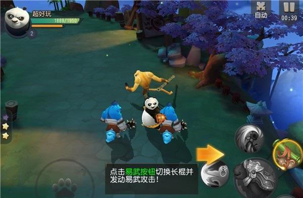 《功夫熊猫官方手游》手游评测:做一只灵活的胖子,中国熊猫挑大梁!