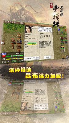 【安卓】曹操传威力加强版1.2.1 全宝内购破解版-开心电玩屋