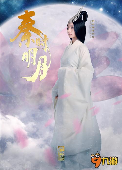 《新秦时明月》代言人胡冰卿双重身份大揭秘