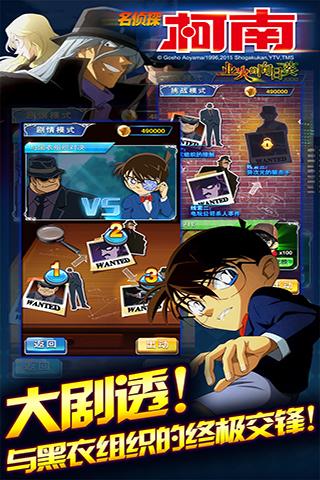 名侦探柯南(银翼骑士)(图3)