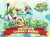 《小游战纪》官方宣传视频