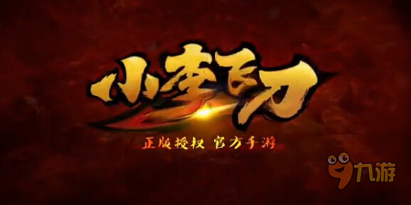 小李飞刀,<a id='link_pop' class='keyword-tag' href='https://www.9game.cn/xiaolifeidao/'>小李飞刀手游</a>