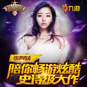 张靓颖代言《盗梦英雄》5月6日10点公测来袭