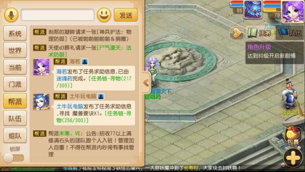 《梦幻西游》手游任务链帮派求助系统指南 梦幻西游 第1张