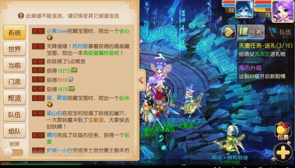 《梦幻西游》手游任务链帮派求助系统指南 梦幻西游 第2张